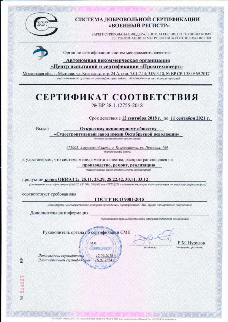 Сертификат СЗОР по ИСО