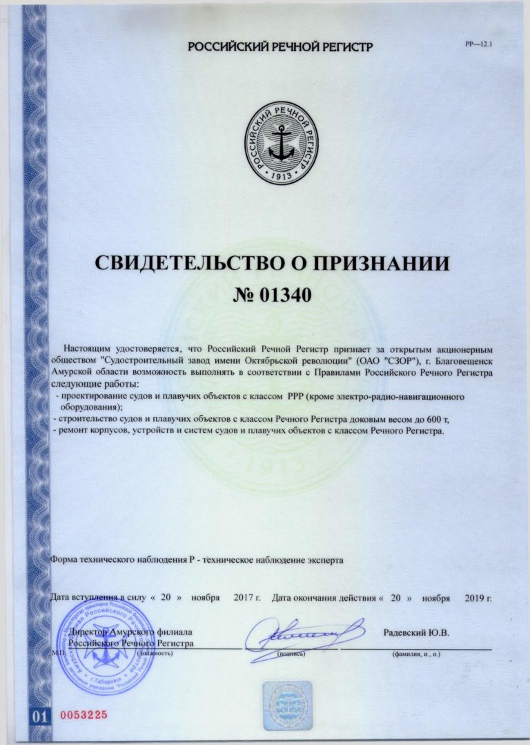 Свидетельство о признании РРР 2017-2019